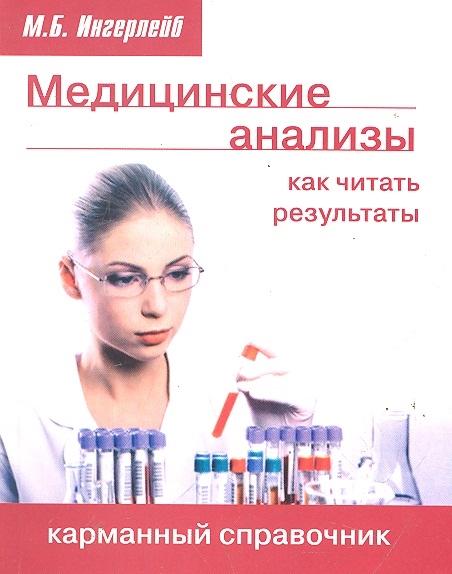 Медицинские анализы Как читать результаты Карм справочник