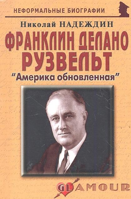 Франклин Делано Рузвельт Америка обновленная