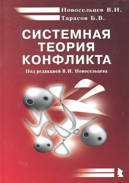 Новосельцев В., Тарасов Б. Системная теория конфликта