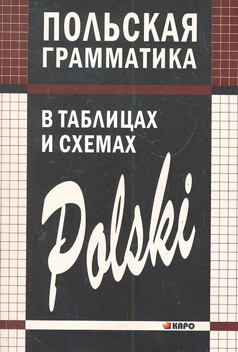 Ермола В. Польская грамматика в таблицах и схемах мущинская в украинская грамматика в таблицах и схемах