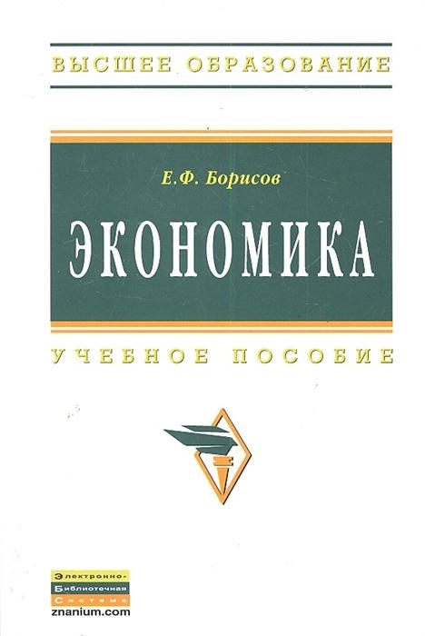 Борисов Е. Экономика Учеб пособие недорого