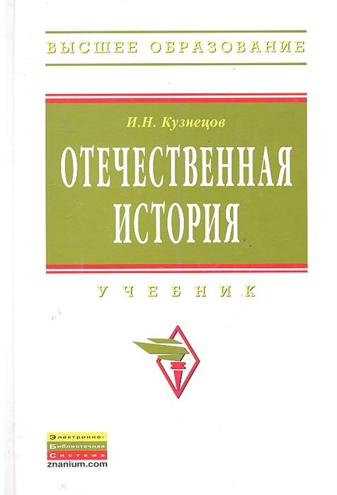 Кузнецов И. Отечественная история Учебник р а крамаренко отечественная история