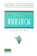 Финансы Учебник Инфра-М. ISBN: 9785160048604