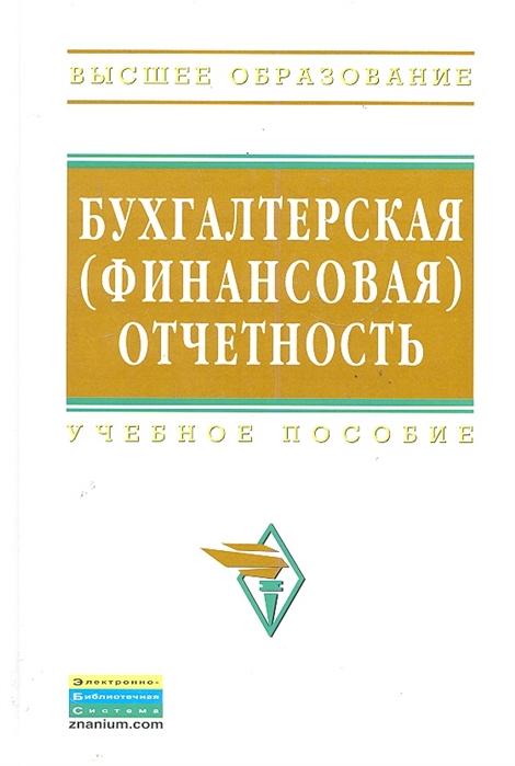 Сигидов Ю., Трубилин А. (ред.) Бухгалтерская сигидов ю трубилин а теория бухгалтерского учета учеб пос