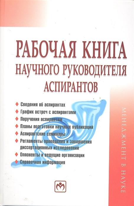 Резник С. (сост.) Рабочая книга научного руководителя аспирантов