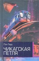 Чикагская петля АСТ. Теру П. ISBN: 9785170744381
