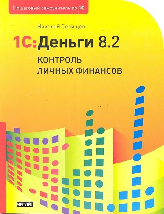 Селищев Н. 1C Деньги 8 2 Контроль личных финансов селищев н бесплатные антивирусы с нуля