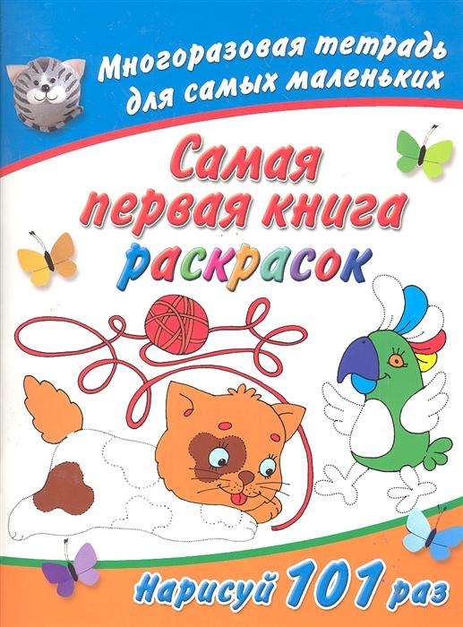 Самая первая книга раскрасок