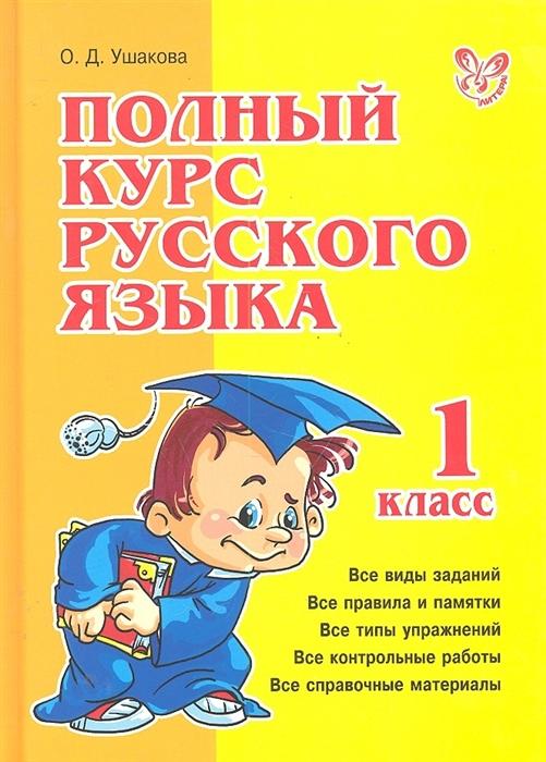 Полный курс русского языка 1 класс