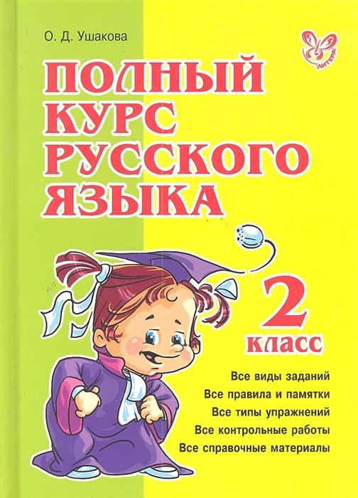 Полный курс русского языка 2 класс