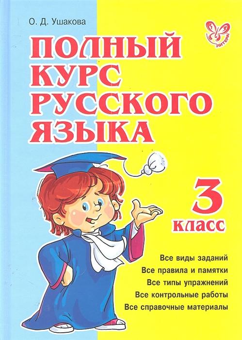 Полный курс русского языка 3 класс