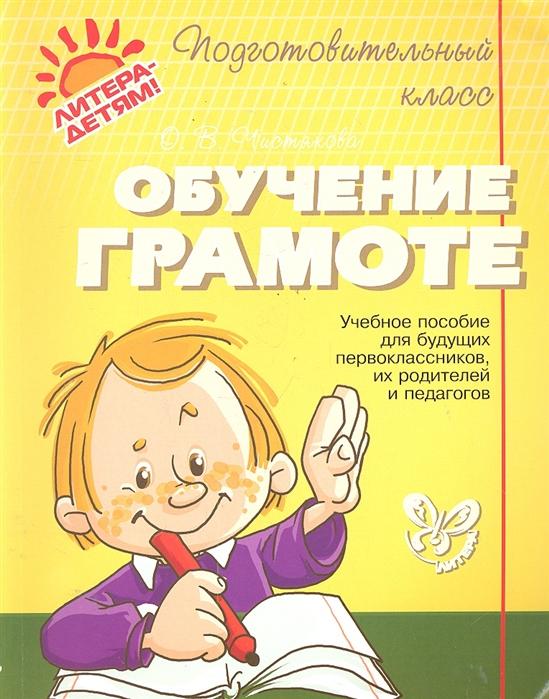 Чистякова О. Обучение грамоте