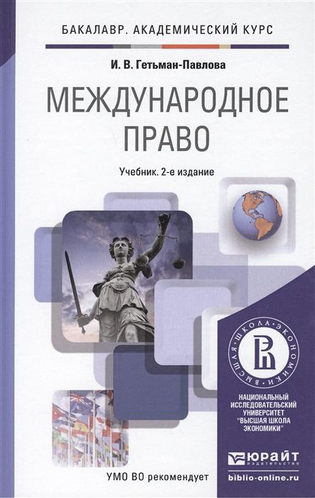 Гетьман-Павлова И. Международное право Учебник цена