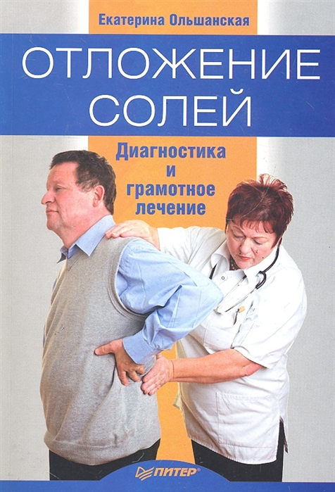 Ольшанская Е. Отложение солей Диагностика и лечение отсутствует отложение солей профилактика и лечение
