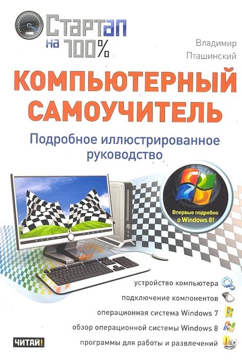 Пташинский В. Компьютерный самоучитель Подробное илл руководство недорого