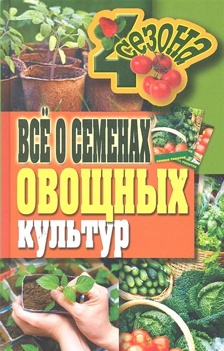 Все о семенах овощных культур Четыре сезона Серикова Г Рипол