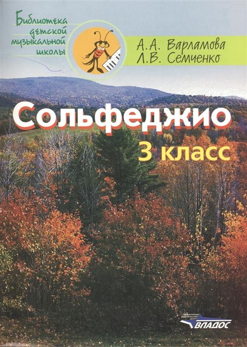 Варламова А., Семченко Л. Сольфеджио 3 класс андрей семченко краткая история коронарной хирургии