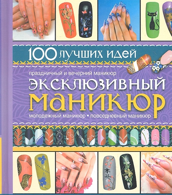 Фото - Сладкова О. Эксклюзивный маникюр маникюр