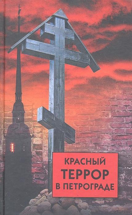 Волоков С. (сост.) Красный террор в Петрограде стоимость