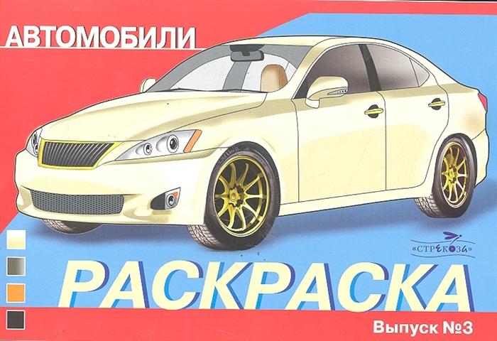 Алексин И. (худ.) Р Автомобили Вып 3 лапасад р худ вдохновляйся и рисуй версаль