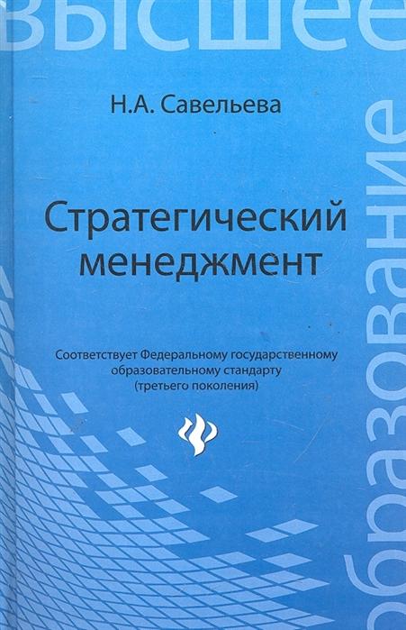 Стратегический менеджмент Учебник