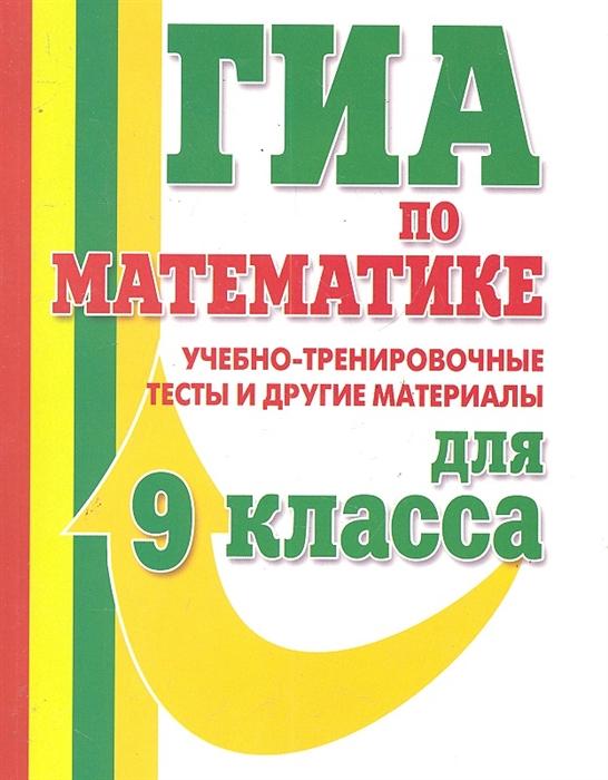 ГИА Математика 9 кл Учебно-тренир тесты