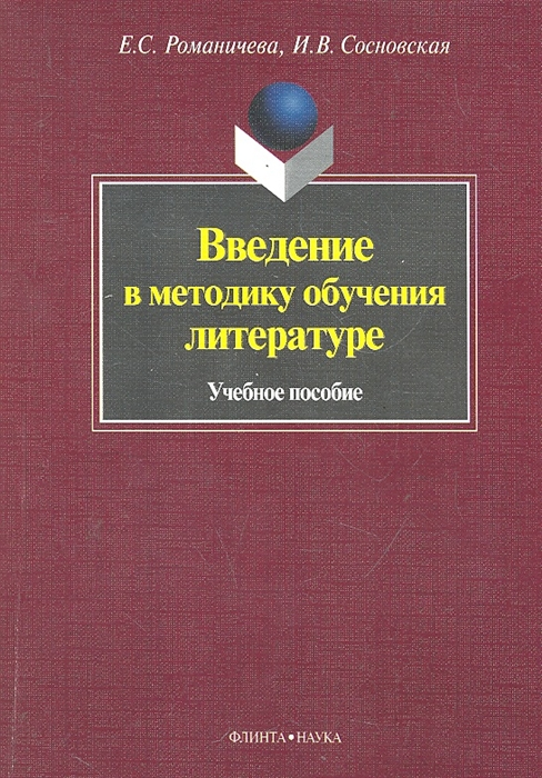 все цены на Романичева Е., Сосновская И. Введение в методику обучения литературе Учеб пос онлайн