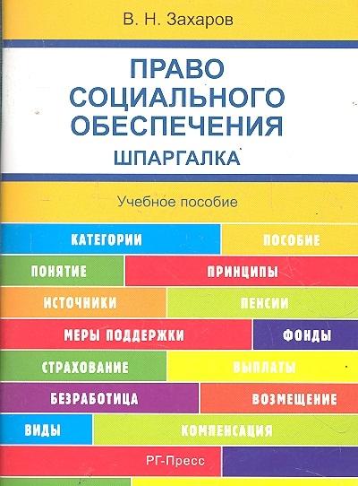 Захаров В. Право социального обеспечения Шпаргалка