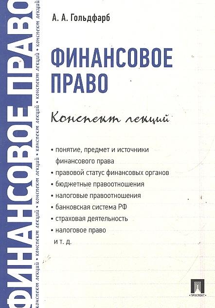 Гольдфарб А. Финансовое право Конспект лекций цена