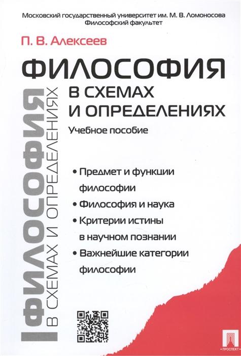 Алексеев П. Философия в схемах и определениях Учеб пос алексеев с п птица слава