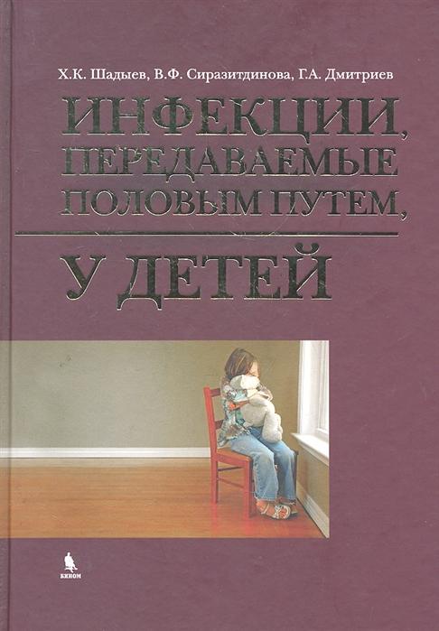 цены Шадыев Х. Инфекции передаваемые половым путем у детей