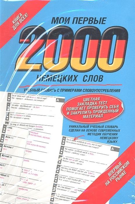 Мои первые 2000 немецких слов Учебный словарь