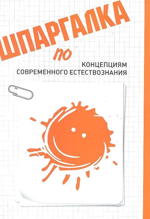 Савилов Г. Шпаргалка по концепциям современного естествознания цена в Москве и Питере