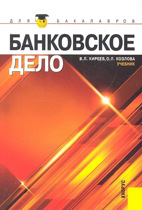 Фото - Киреев В., Козлова О. Банковское дело Учебник крайнова юлия краткий курс банковское дело