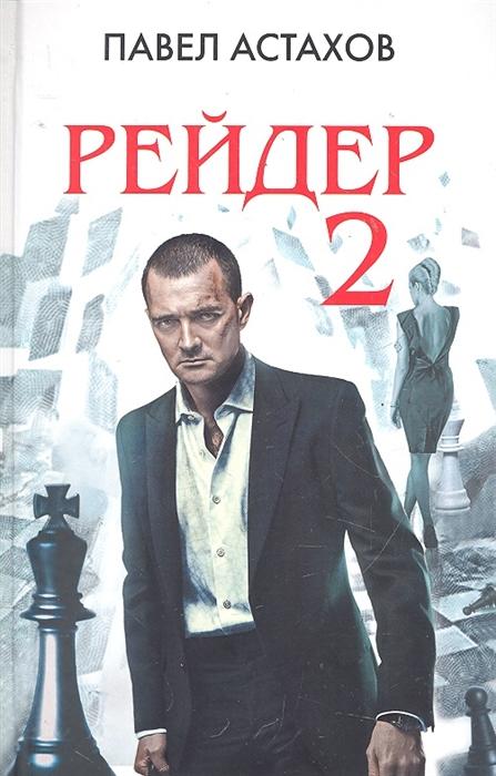 Астахов П. Рейдер 2 астахов п рейдер