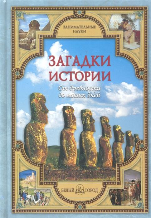 Купить Загадки истории От древности до наших дней Занимательные науки, Белый город, Общественные науки