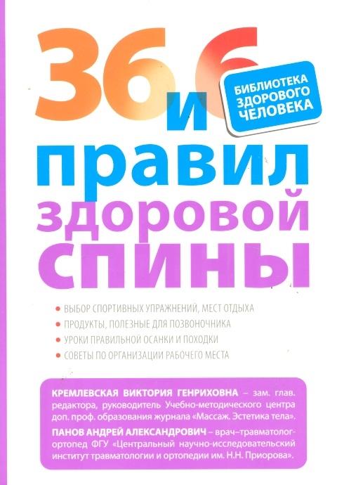 Кремлевская В. 36 и 6 правил здоровья спины