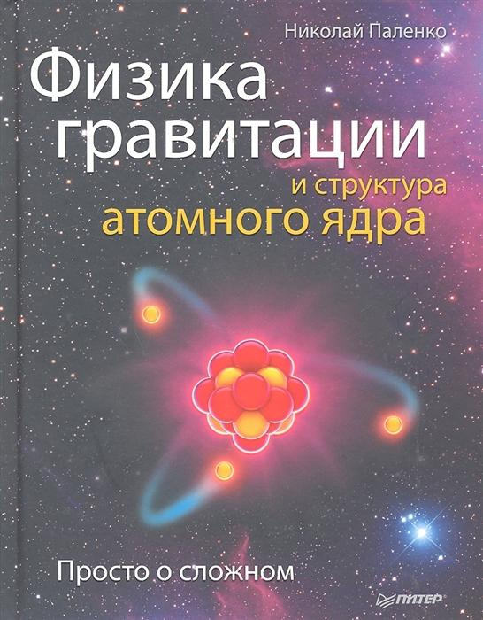 Паленко Н. Физика гравитации и структура атомного ядра Просто о сложном