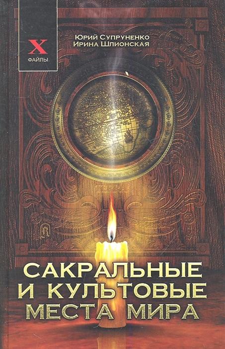 Супруненко Ю., Шлионская И. Сакральные и культовые места мира