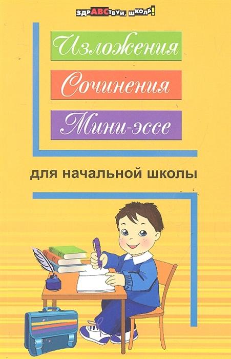 Изложения сочинения мини-эссе для начальной школы
