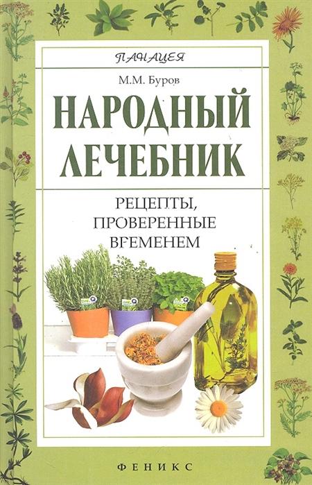 Буров Н. Народный лечебник Рецепты проверенные временем