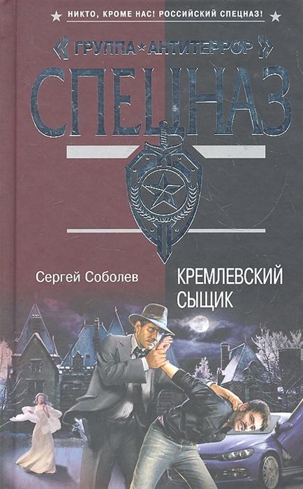 Соболев С. Кремлевский сыщик артур крижановский кремлевский пасьянс