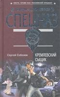 Кремлевский сыщик Эксмо. Соболев С. ISBN