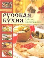 Русская кухня Книга вкусных рецептов