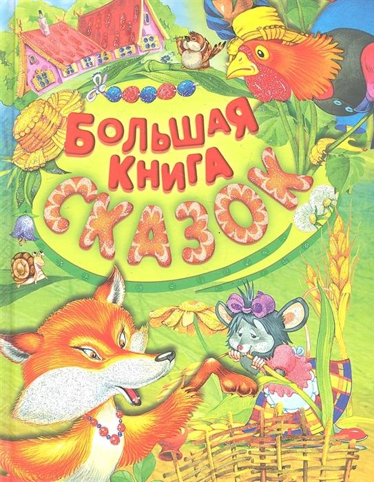 Кузьмин С. (сост.) Большая книга сказок кузьмин с сост котик