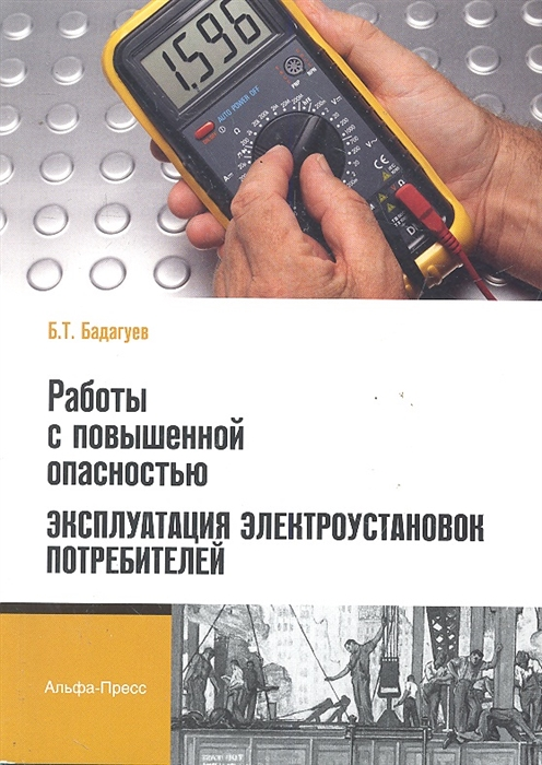 Бадагуев Б. Работы с повышенной опасностью Эксплуатация электроустановок бадагуев б организация строительной площадки