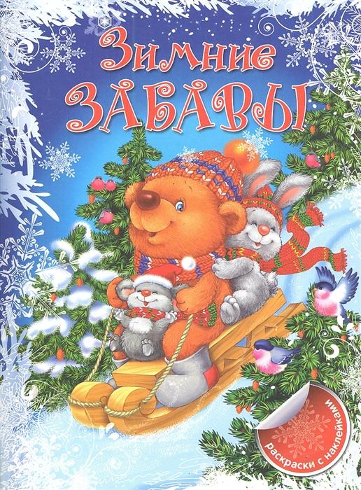 Коцюруба В. Р Зимние забавы сапоги tomax зимние р 36 фиолетовые 5801 2