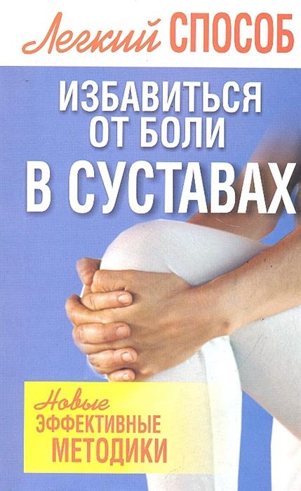 Легкий способ избавиться боли в суставах