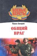 Общий враг АСТ. Захаров П. ISBN: 9785170761531