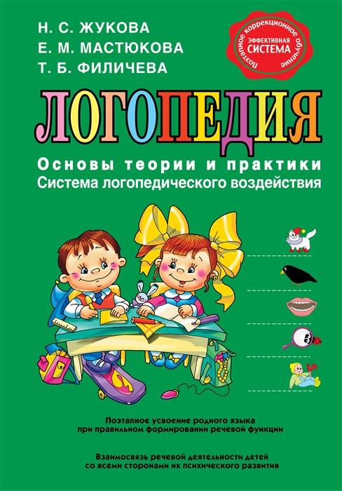 Жукова Н., Мастюкова Е., Филичева Т. Логопедия Основы теории и практики цены
